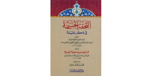 At-Tuhfatu al-Jasimah fi Zikri Halimah (as-Sa